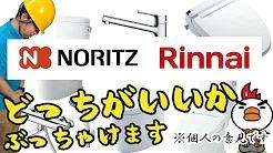 給湯器・給湯設備。プロが忖度なしにぶっちゃけます。で結局、NORITZ(ノーリツ)とRinnai(リンナイ)どっちがいい??初期不良はどっちが多いか??!!