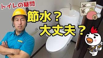水道屋さん節水トイレってどれくらい違う?