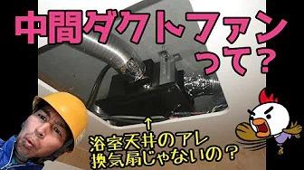【DIY可能?DIY不可能??】中間ダクトファンとは?換気扇のこと?