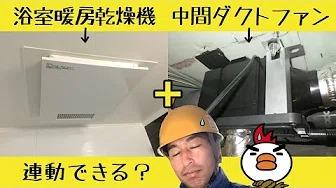浴室暖房乾燥機と中間ダクトファン、連動する?