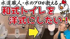 和式トイレを洋式トイレにする改修工事の説明