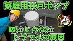 家庭用の井戸ポンプ、トラブルの原因