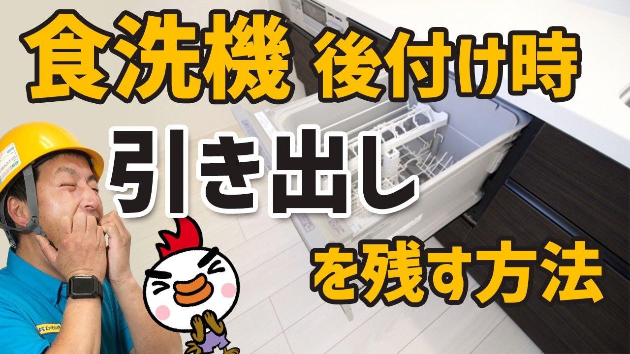 ビルトイン食洗機の後付け時にキッチン引き出しを残す方法