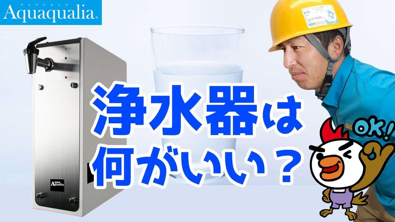日本で使う浄水器。何がおすすめ?理由をお伝えします。