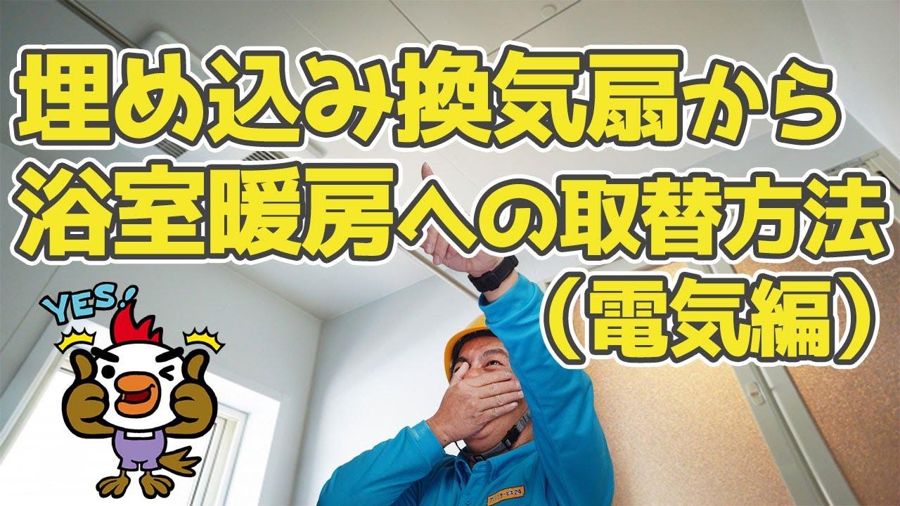 埋め込み換気扇から浴室暖房への取替方法(電気編)