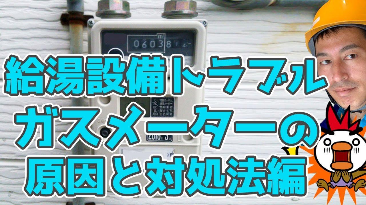 ガス給湯設備トラブルガスメーターの原因と対処法編