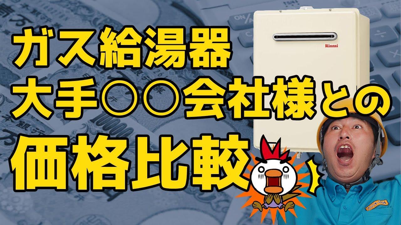 ガス給湯器 大手○○会社様との価格比較
