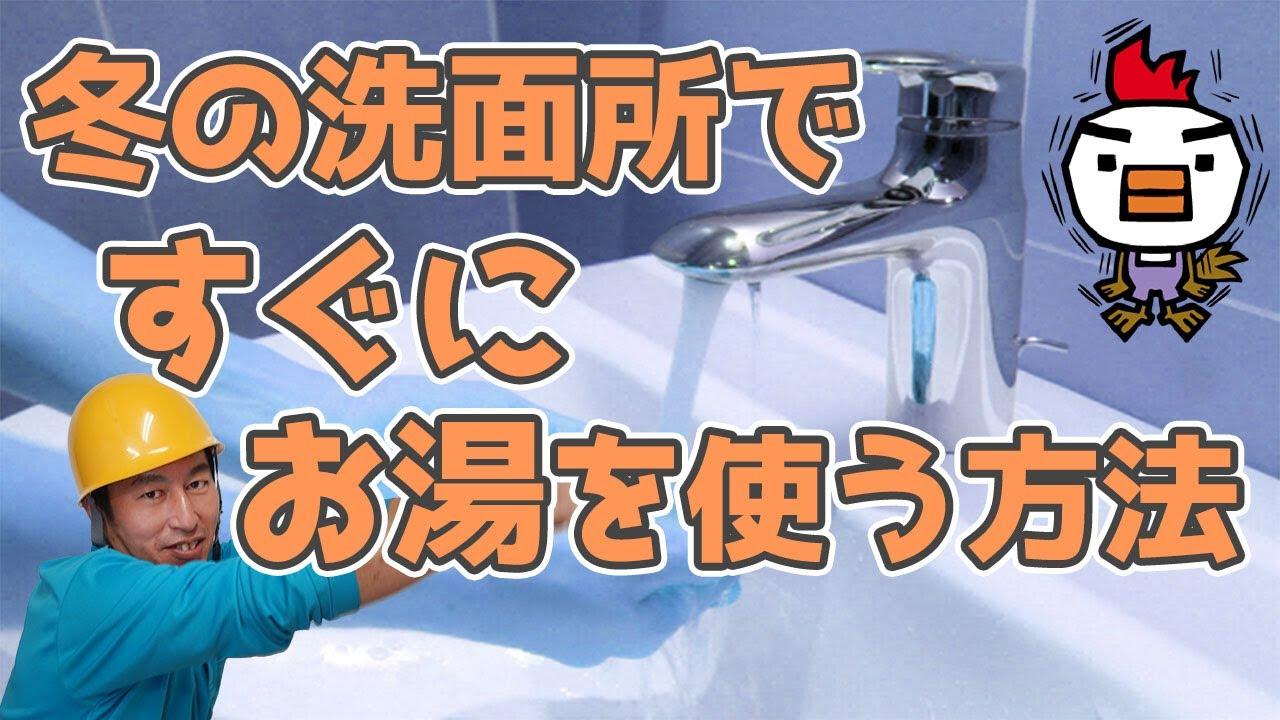冬の洗面所ですぐにお湯を使う方法