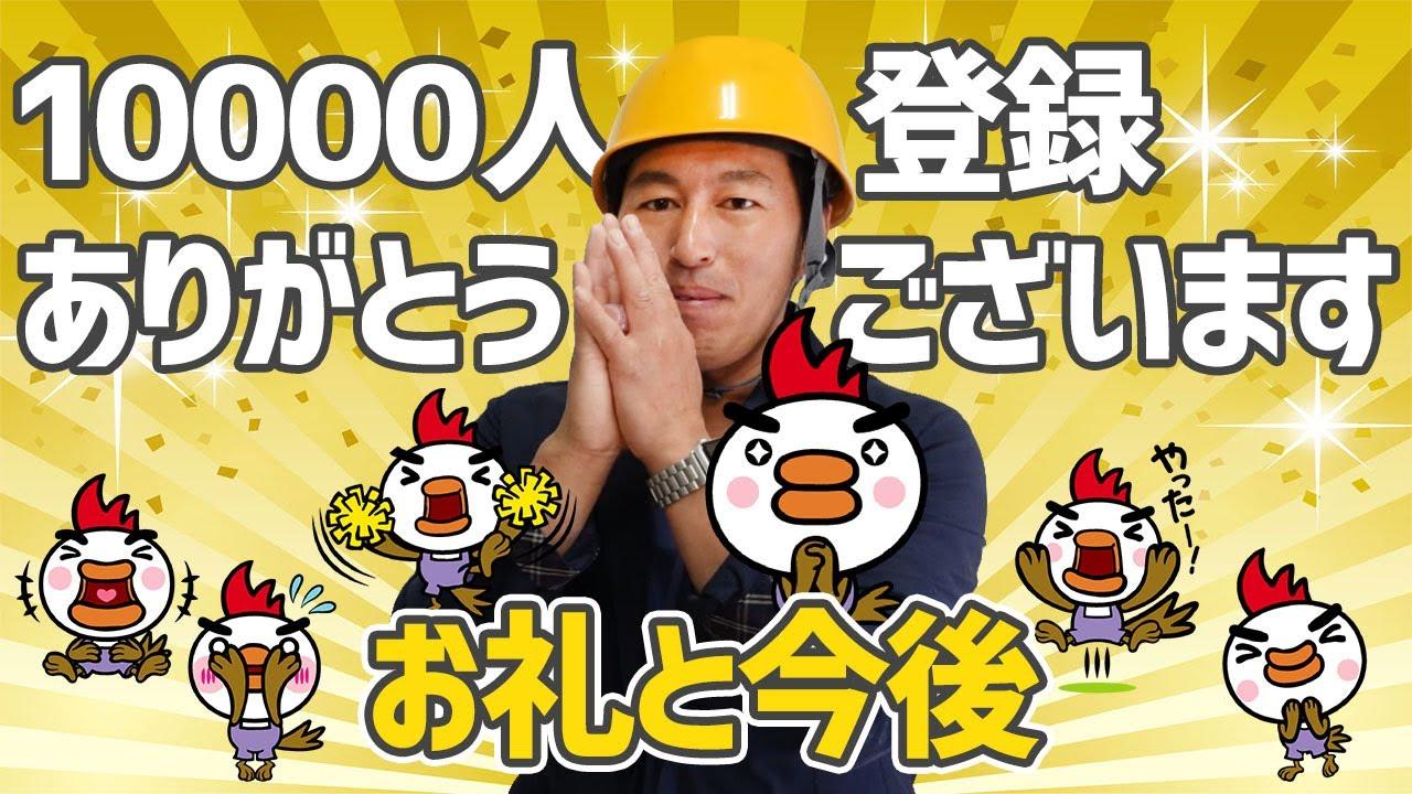 祝10000人登録!!お礼と今後。