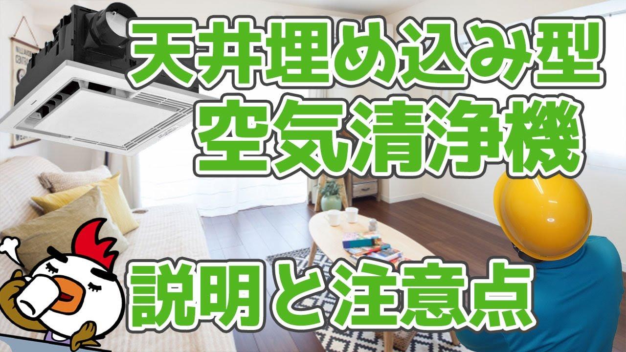 天井埋め込み型空気清浄機の説明と注意点