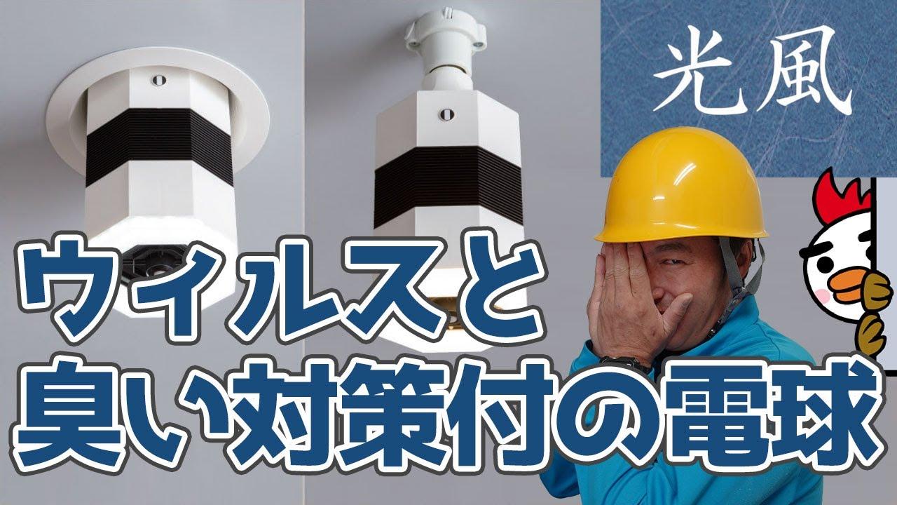ウィルスと臭い対策用の電球