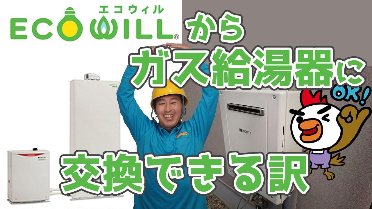 エコウィル(ECOWILL)からガス給湯器に交換できる訳