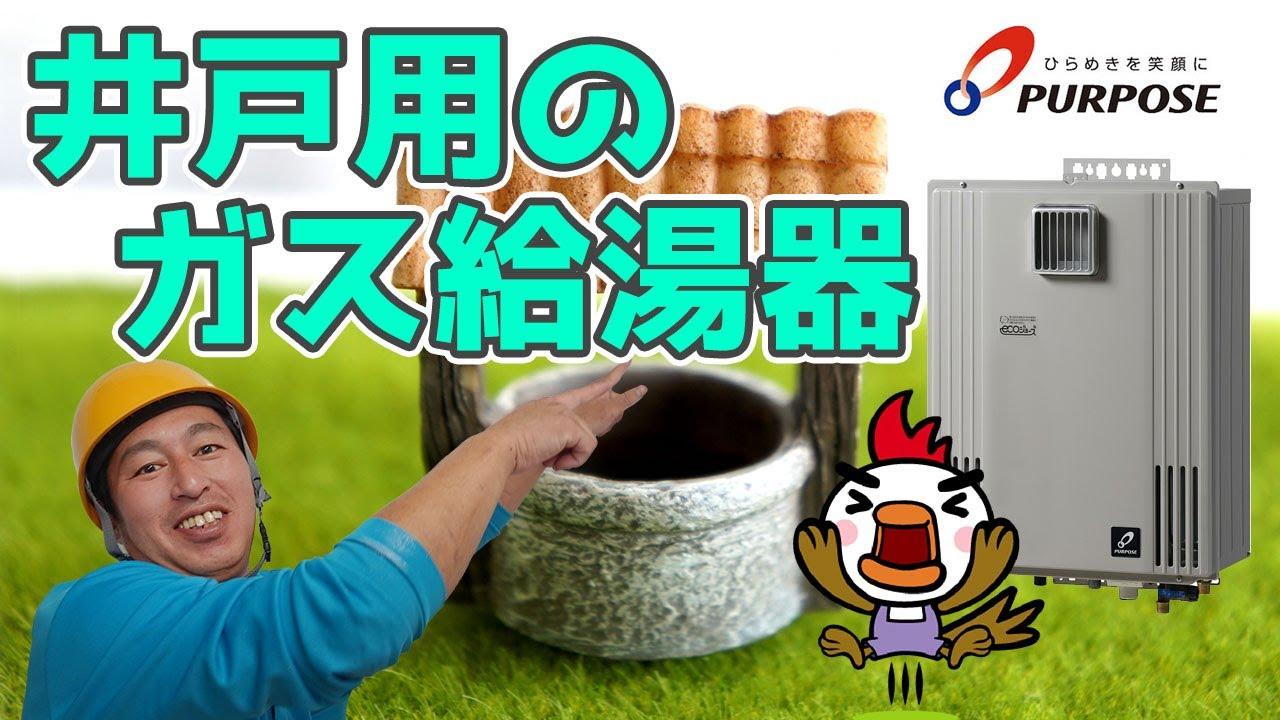 井戸用のガス給湯器の注意点