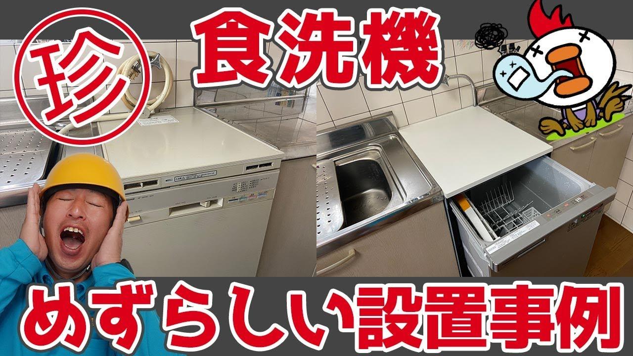 食洗機の珍しい設置事例