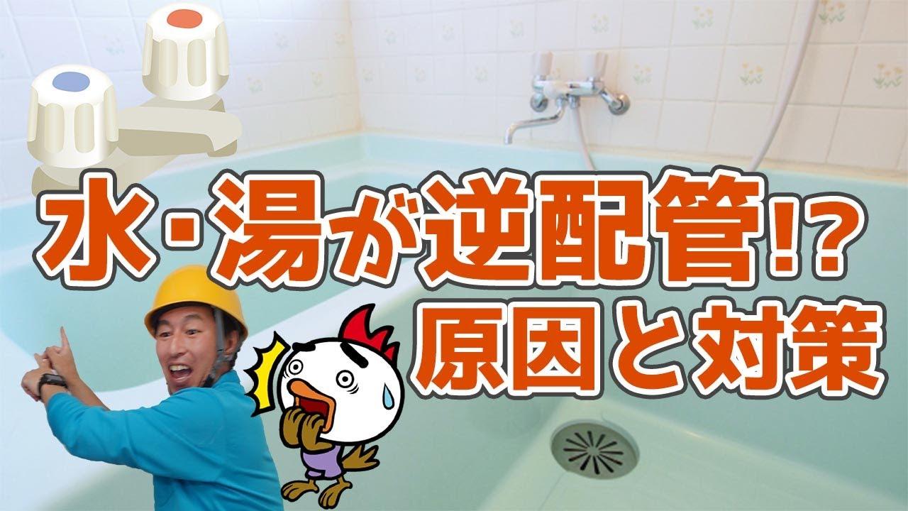 水・湯が逆配管 原因と対策