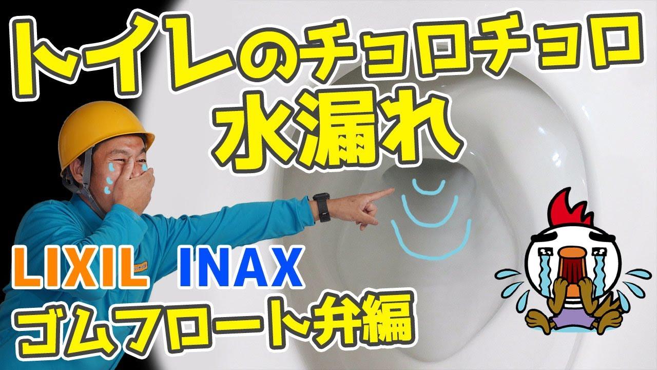 トイレのチョロチョロ水漏れ ゴムフロート弁、LIXIL・INAX編