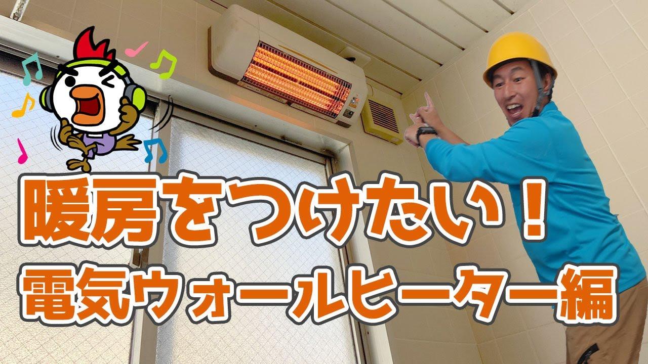 暖房をつけたい!電気ウォールヒーター編