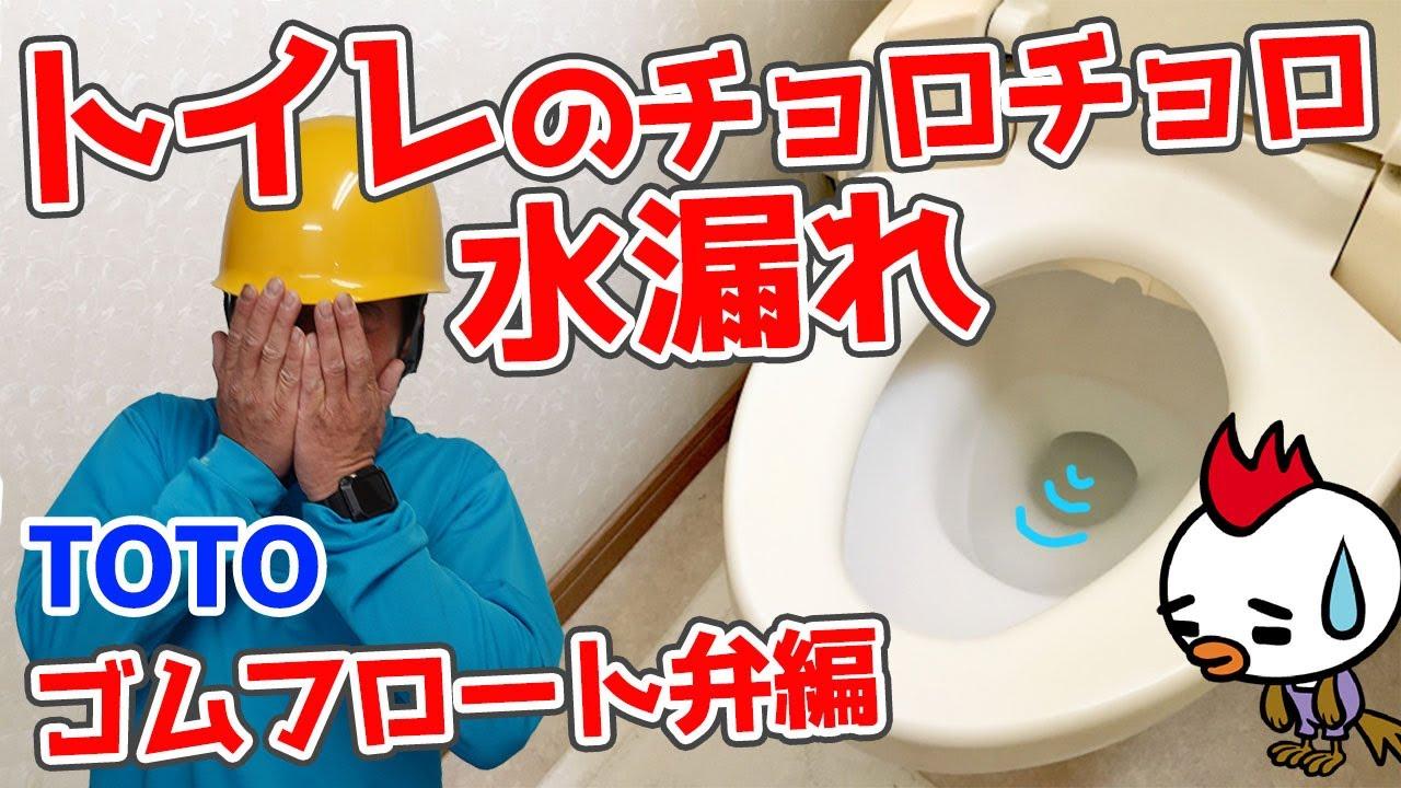トイレのチョロチョロ水漏れ ゴムフロート弁、TOTO編