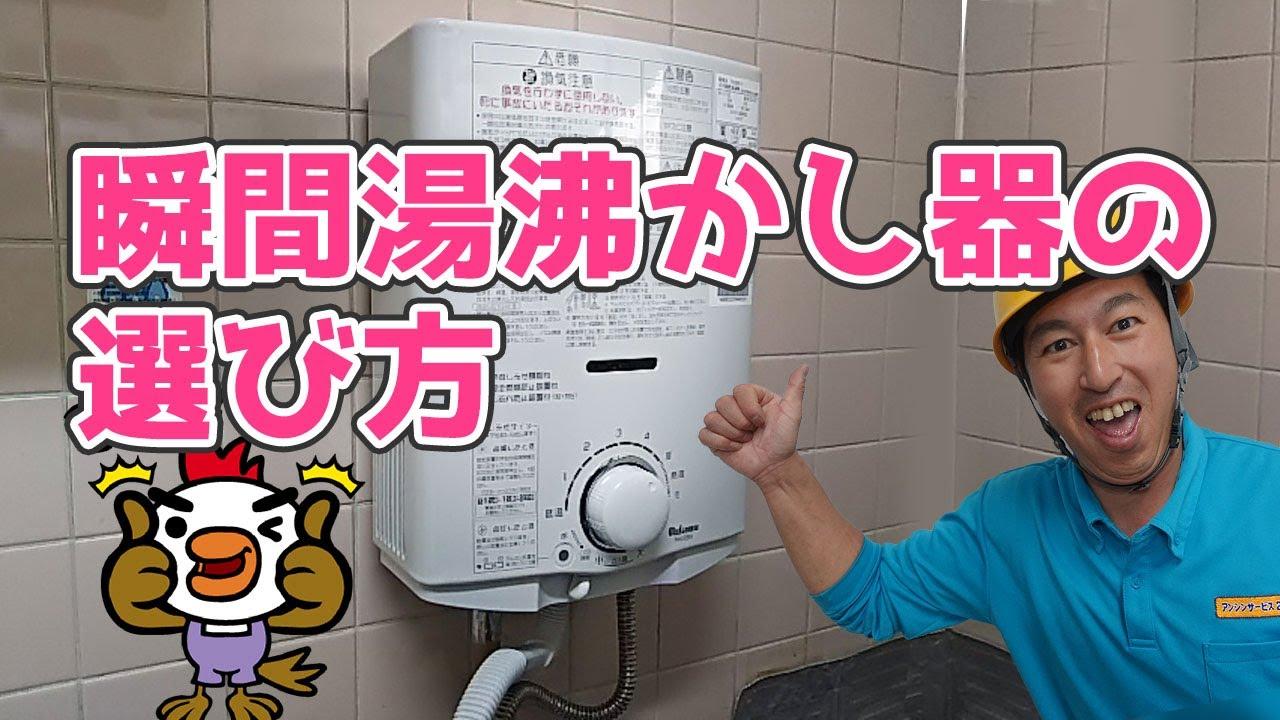 瞬間湯沸かし器の選び方