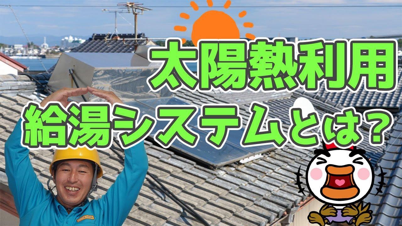 太陽熱利用給湯システムとは?