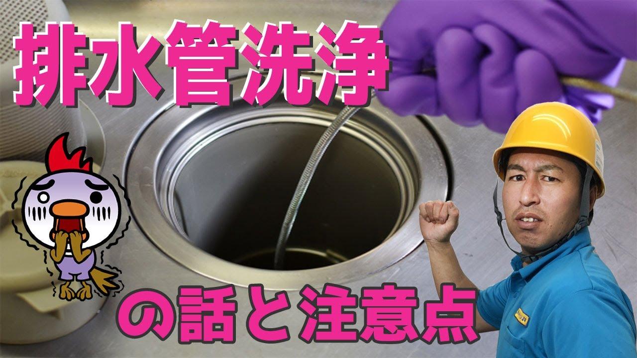 斜排水管高圧洗浄の話と注意点