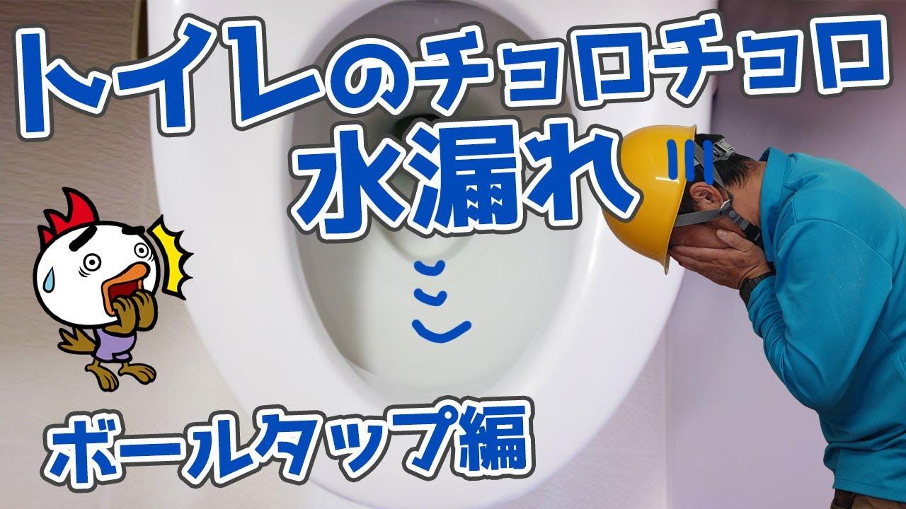 トイレのチョロチョロ水漏れ原因と修理ボールタップ編