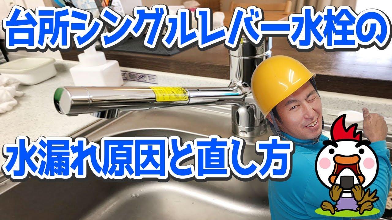 台所シングルレバー水栓の水漏れ原因と直し方