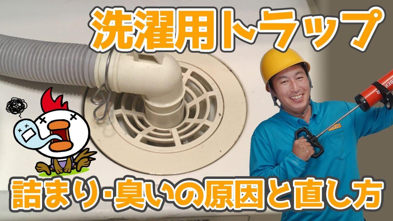 洗濯用排水トラップの詰まり臭いの原因と直し方