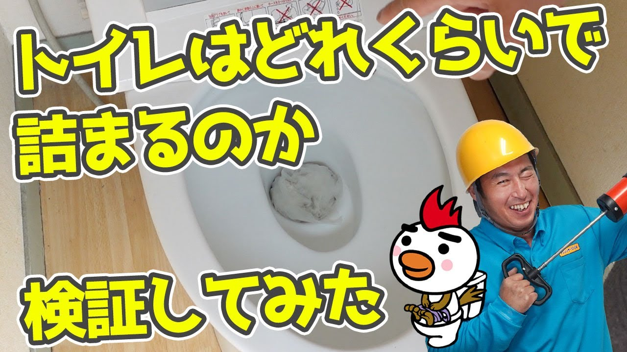 【検証】トイレはどれくらいで詰まるのか?詰まらせてみた。