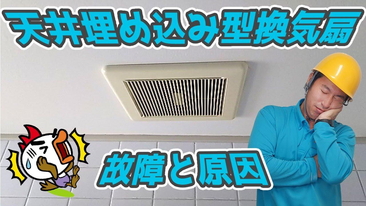天井埋め込み型換気扇の故障と原因