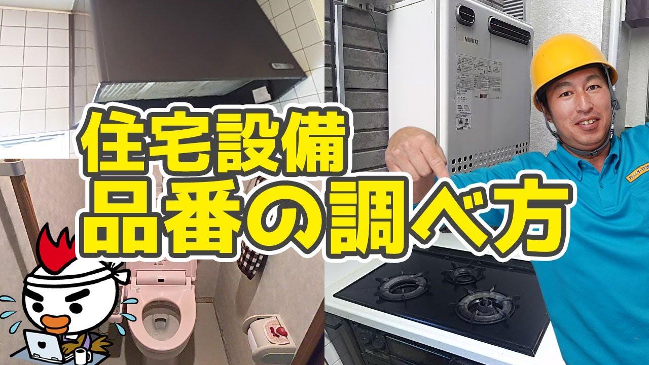 住宅設備(トイレ・蛇口・ガスコンロ・給湯設備・レンジフード)品番の調べ方