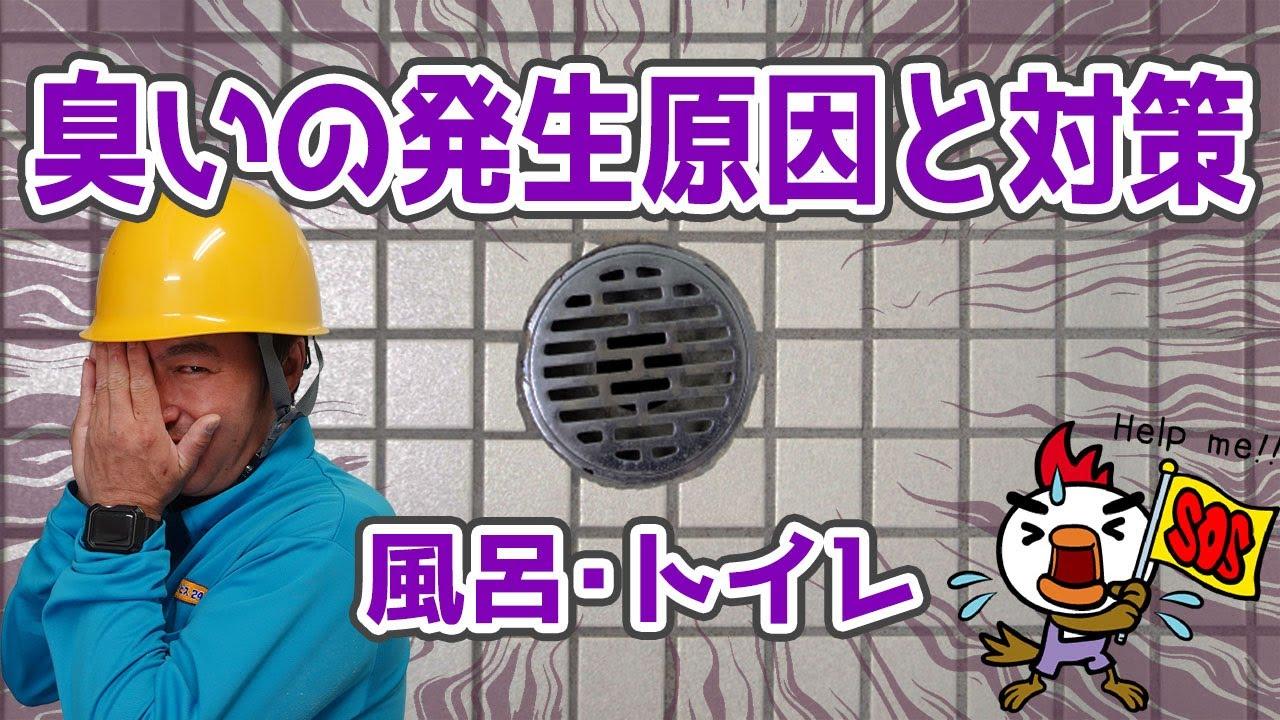 風呂トイレ 臭いの発生原因と対策