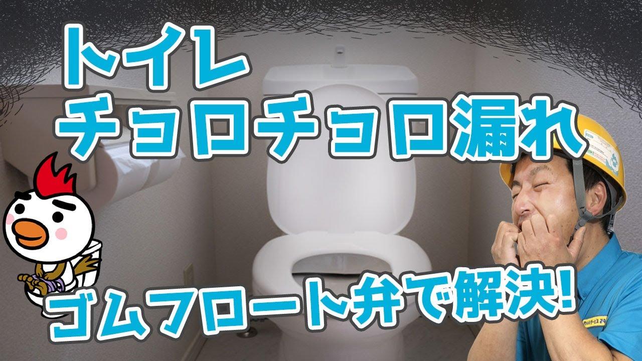 トイレのチョロチョロ漏れ事例 ゴムフロート弁の交換と直しかた。