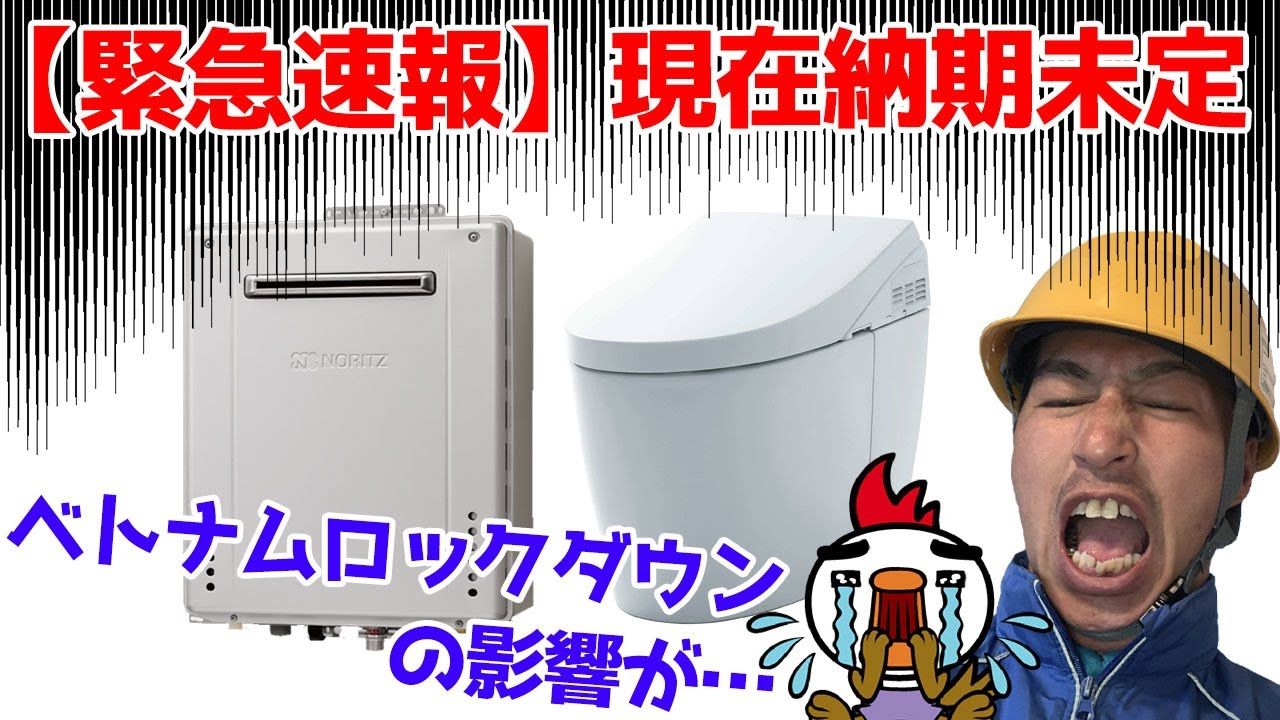 【速報】住宅設備現在納期未定 給湯器 トイレ