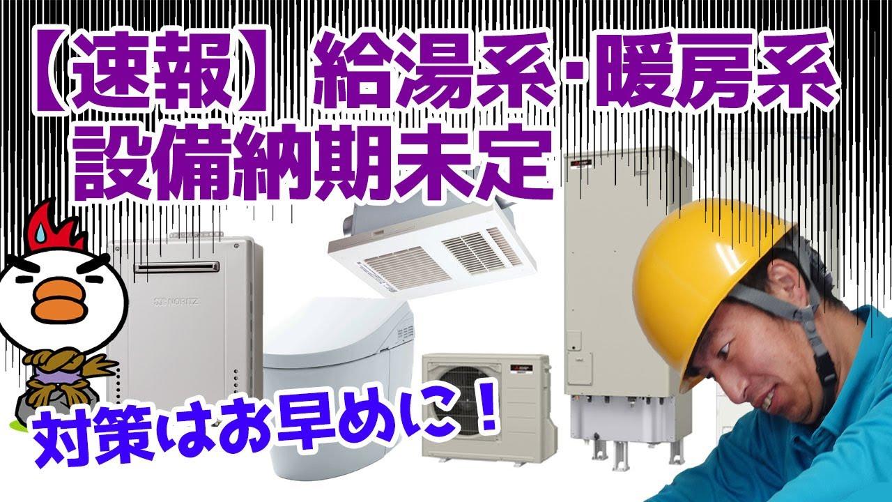 給湯系暖房系設備納期速報