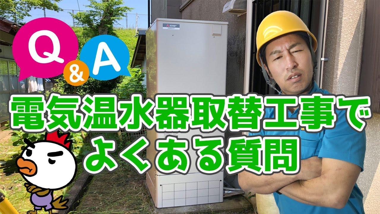 電気温水器の取替工事でよくある質問