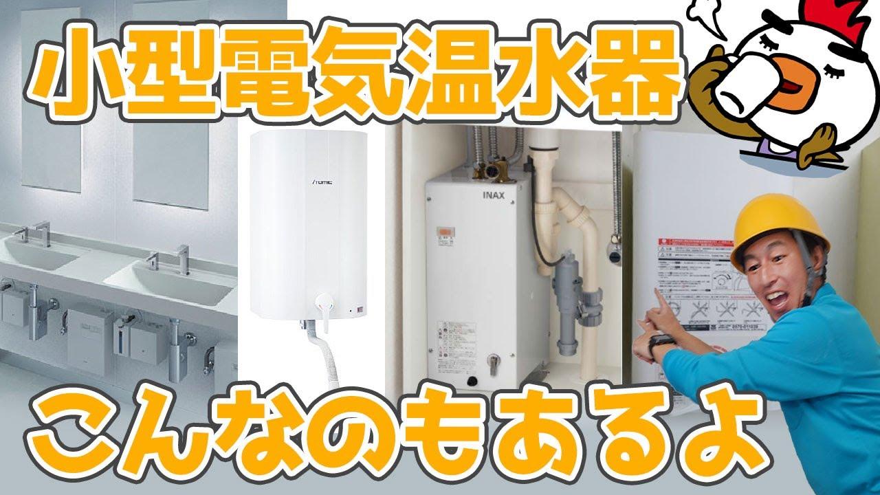 小型電気温水器の用途と紹介