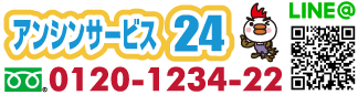 よくある質問|アンシンサービス24FC加盟店募集中!!‐ FC加盟募集|アンシンサービス24