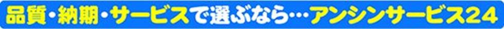住宅設備リフォームのアンシンサービス24 品質と納期・サービスで選ぶならアンシンサービス24