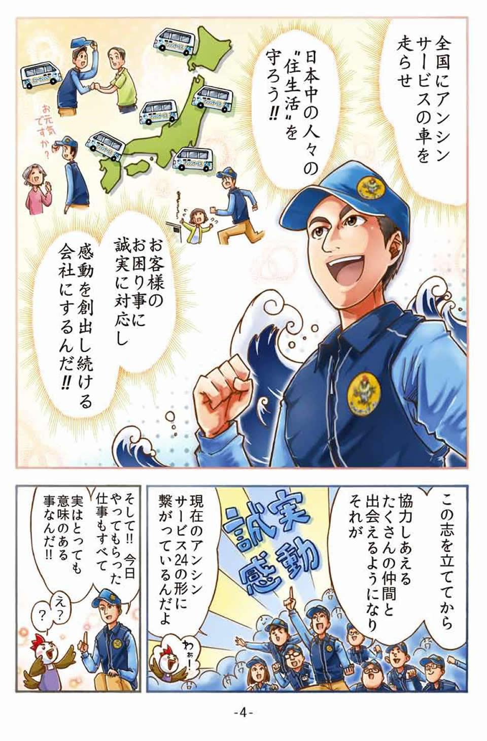 住宅設備リフォーム工事のアンシンサービス24 小林忠文安心一日体験4