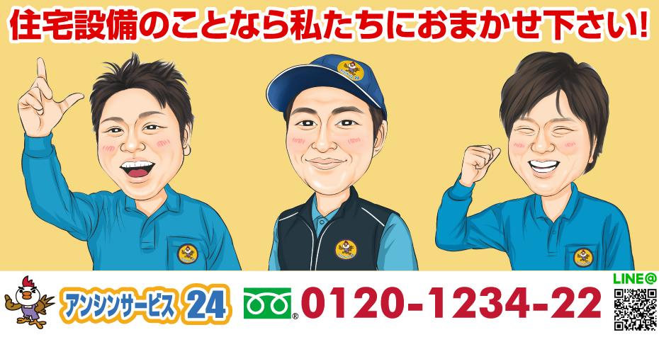 愛知県名古屋市の住宅設備専門店 アンシンサービス24名古屋店 住宅設備のことなら私達におまかせください!アンシンサービス24