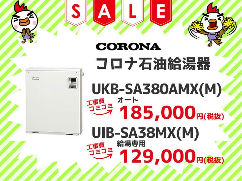 コロナ(CORONA)石油給湯機 工事費コミコミ価格 UKB-SA380AMX(M)オート  UKB-SA38MX(M) 給湯専用 工事費コミコミ価格