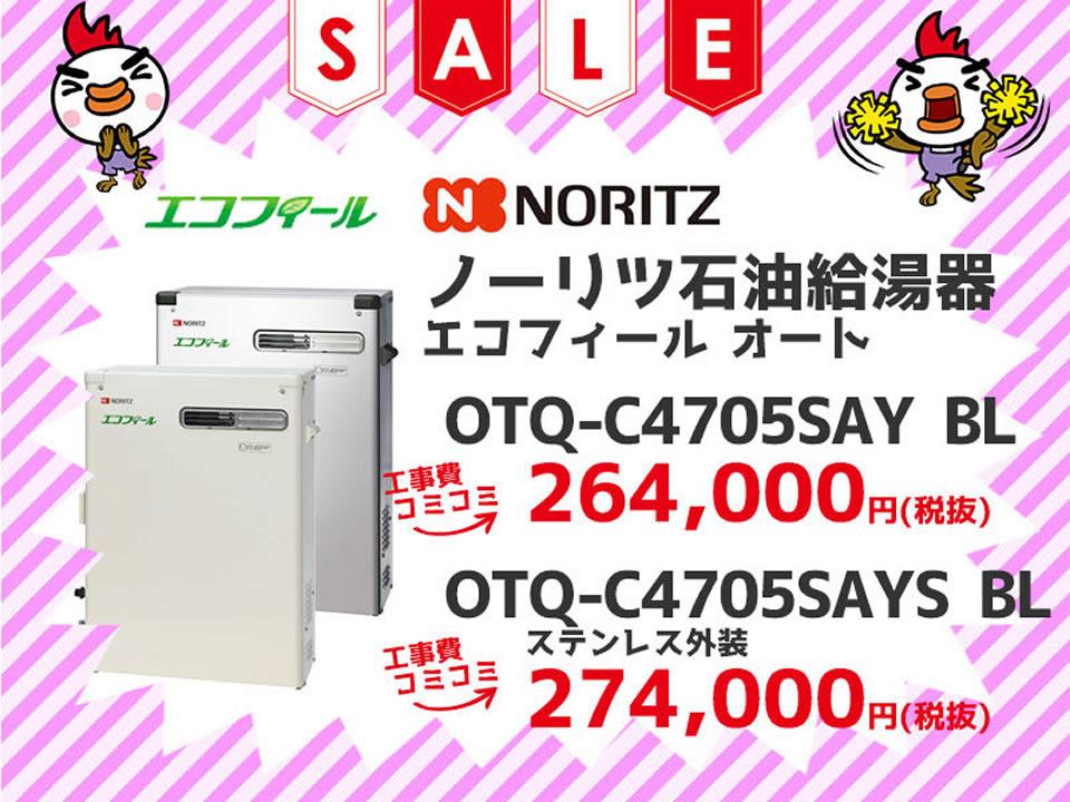 ノーリツ(Noritz) 石油給湯機 エコフィール オート 工事費コミコミ価格 OTQ-C4705SAY BL OTQ-C4705SAYS BL 工事費コミコミ価格
