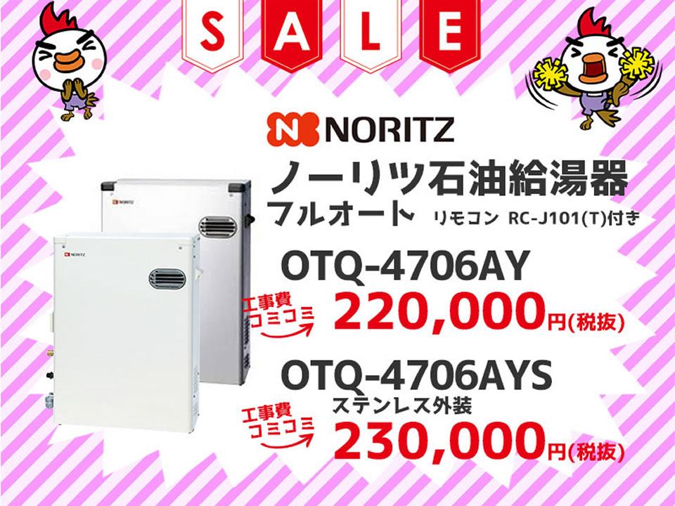 ノーリツ(Noritz) 石油給湯機 フルオート 工事費コミコミ価格 OTQ-4705AY OTQ-4705AYS 工事費コミコミ価格